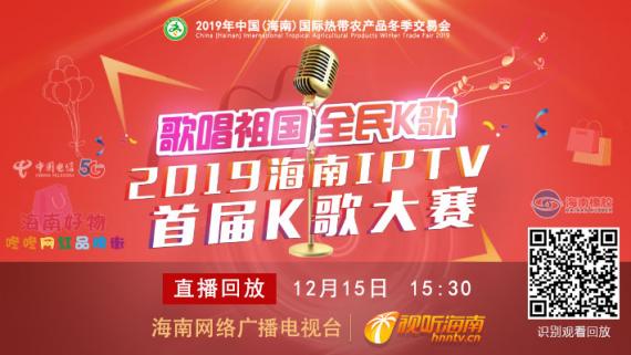 """回看:""""歌唱祖国 全民K歌""""2019海南IPTV首届K歌大赛复赛"""