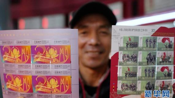 郵票中的澳門回歸祖國20年