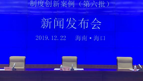直播:中國(海南)自由貿易試驗區制度創新案例(第六批)新聞發布會