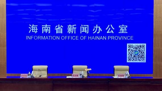 回看:《海南省排污许可管理条例》政策解读新闻发布会