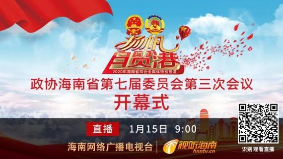 政协海南省第七届委员会第三次会议开幕