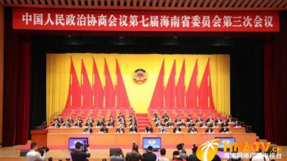 图集丨政协第七届海南省委员会第三次会议隆重召开