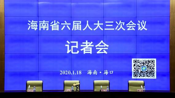 回看:海南省六届人大三次会议为民办实事专题记者会