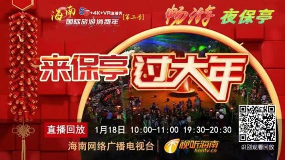 回看:海南国际旅游消费年5G+4K+VR直播秀 之畅游夜保亭(第三场)来保亭 过大年