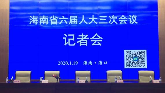 直播:海南省六届人大三次会议民生工作专题记者会