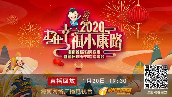 回看:2020走在幸福小康路——海南首届农民春晚暨儋州市春节联欢晚会
