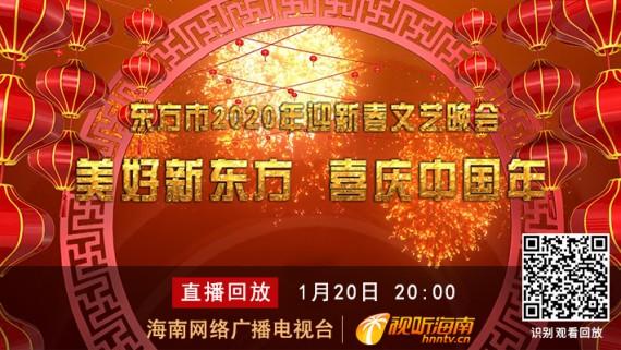 回看:美好新东方 喜庆中国年——东方市2020年迎新春文艺晚会