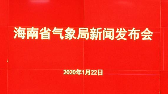 回看:海南省气象局春节天气趋势预报新闻发布会
