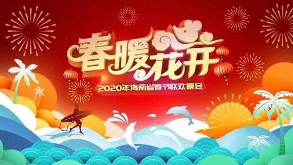 回看:2020年海南省春节联欢晚会