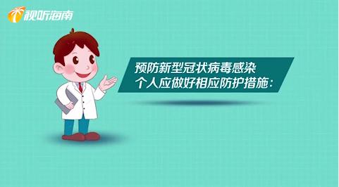 预防新型冠状病毒感染 个人应做好这些防护措施