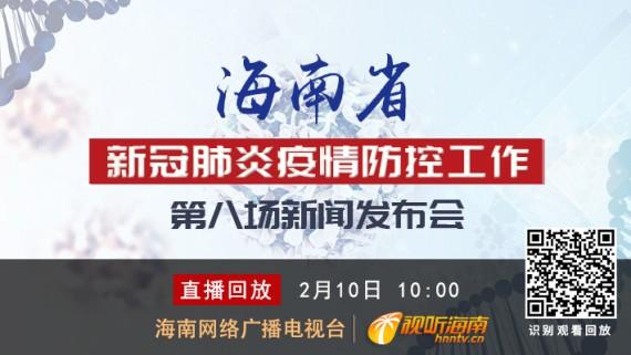 """回看:海南省""""新冠肺炎疫情防控工作""""第八場新聞發布會"""