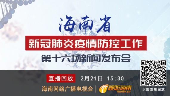 """回看:海南省""""新冠肺炎疫情防控工作""""第十六场新闻发布会"""