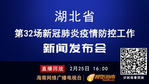 回看:湖北省第32场新冠肺炎疫情防控工作新闻发布会