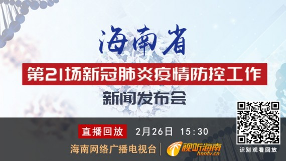 回看:海南省第21场新冠肺炎疫情防控工作新闻发布会