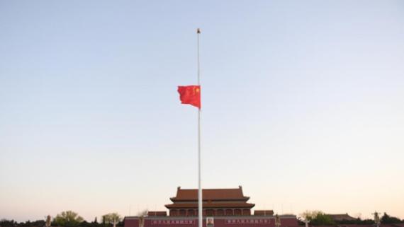 天安门广场下半旗志哀
