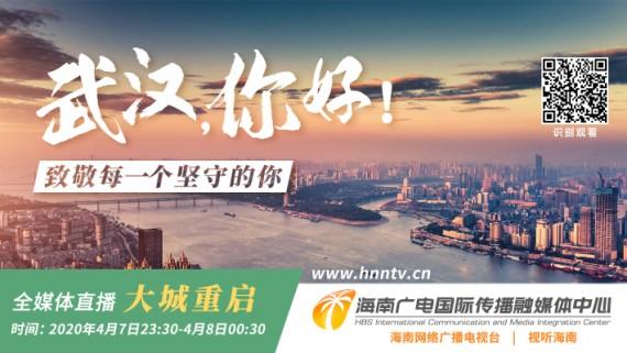 直播:武汉,你好!二O二O年四月八日零时零分,一起见证大城重启!