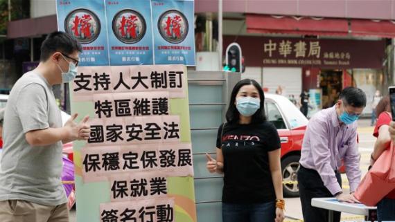 众多香港市民支持国家安全立法