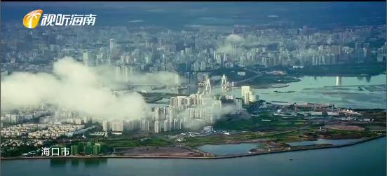 15秒瞰自贸港丨海口篇