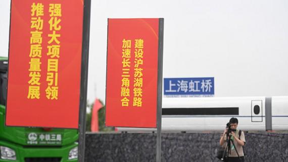 沪苏湖铁路举行开工仪式