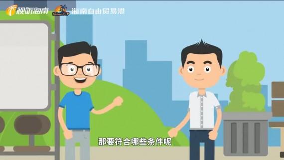 自贸君说③丨你真的了解海南个人所得税优惠政策吗?