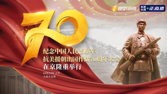 回看:纪念中国人民志愿军抗美援朝出国作战70周年大会在京隆重举行