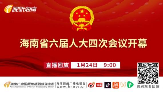 回看:海南省六届人大四次会议开幕
