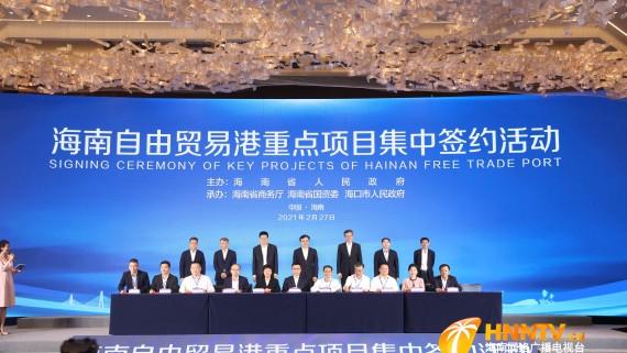 34个项目落户海南!总投资额138亿元!海南举办自由贸易港2021年(第一批)重点项目集中签约活动