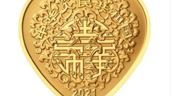 520官方发糖!央行推出心形纪念币20日发行