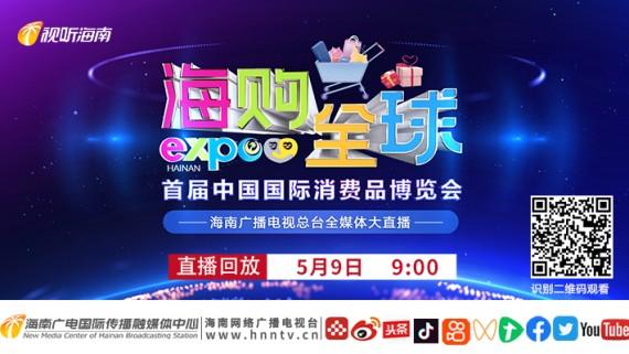 回看:海购全球——首届中国国际消费品博览会