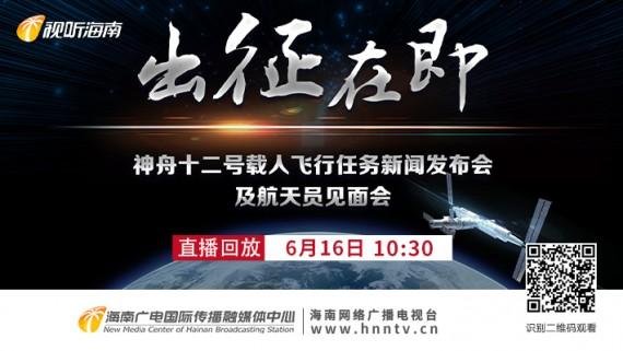 回看:出征在即 神舟十二号载人飞行任务新闻发布会及航天员见面会