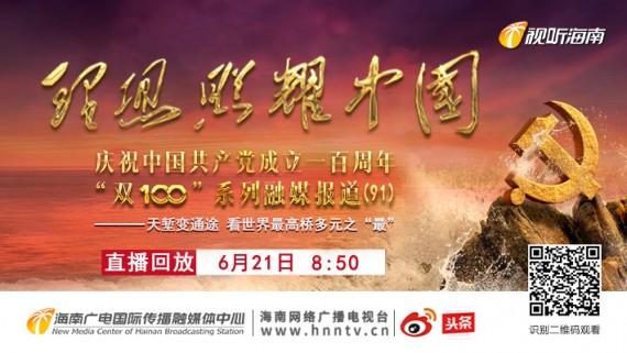 """回看:""""理想照耀中国""""系列联合融媒直播(91)天堑变通途看世界最高桥多元之""""最"""""""