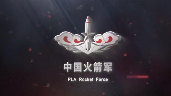 我是一个兵 81秒火箭军最新宣传片