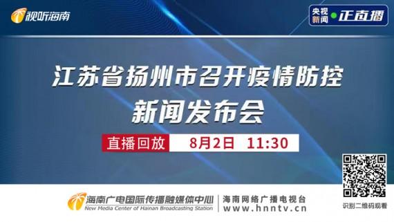 回看:江苏扬州召开疫情防控新闻发布会