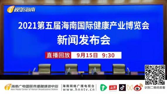 回看:2021第五届海南国际健康产业博览会新闻发布会