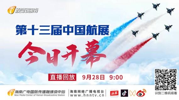 回看:逐梦蓝天 | 第十三届中国航展开幕