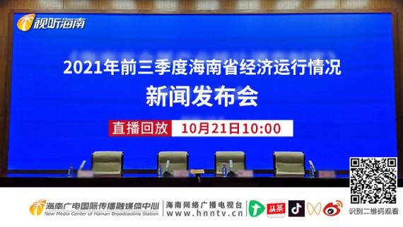 回看:2021年前三季度海南省经济运行情况新闻发布会