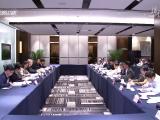 中国特色自由贸易港建设课题座谈会举行 周小川刘赐贵讲话 沈晓明介绍情况 毛万春出席