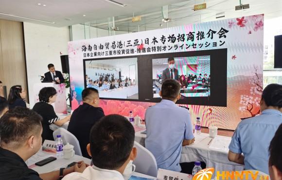 500人关注!2021海南自由贸易港(三亚)日本专场招商推介会线上举行
