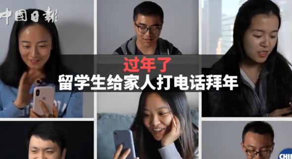 过年和回家是什么关系?这10位留学生与家人的通话让人暖哭
