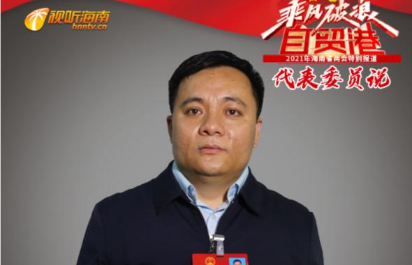 代表委员说 陈飘:加快编制村庄规划 促进乡村振兴