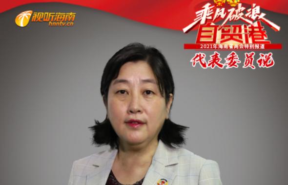 代表委员说 徐青:结合自贸港建设 推进保险服务配套
