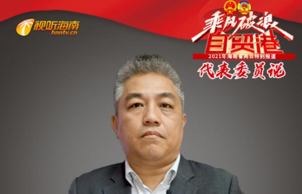 代表委员说 廖晖:尽快制定个人破产法 助力打造海南一流营商环境