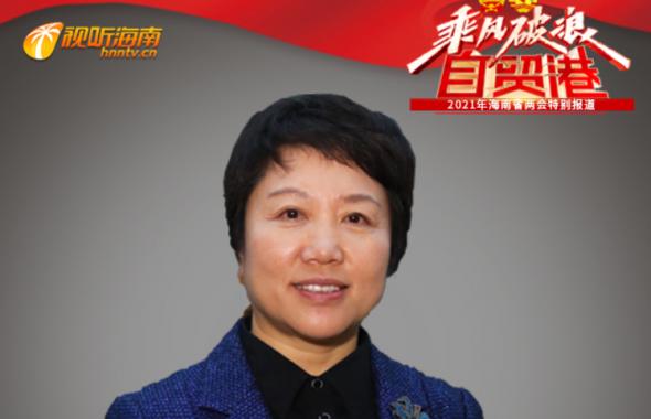 代表委员说 曹献坤:让海南每一个孩子和家庭都享受到自贸港教育的红利