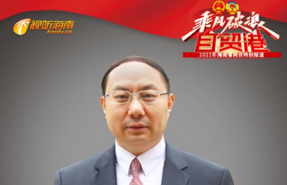 代表委员说 王惠平:让海南老百姓在家门口就可以买到零关税产品