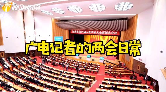 vlog 海南广电记者的两会日常
