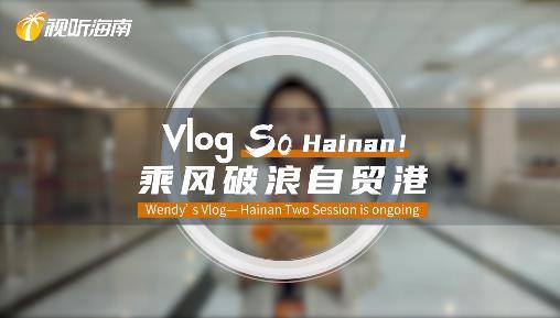 中英Vlog 海南两会胜利闭幕!你的生活可能有这些变化…