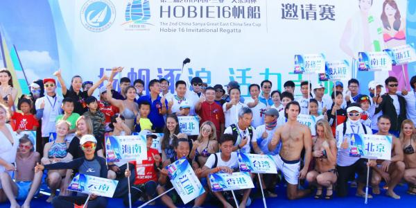第二届2018中国·三亚大东海杯·Hobie16帆船邀请赛在三亚开赛