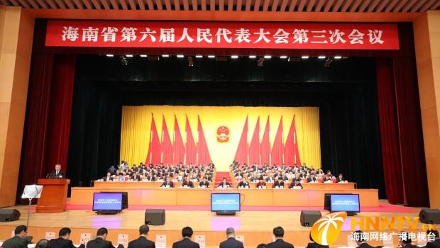 图集│ 海南省第六届人民代表大会第三次会议隆重开幕