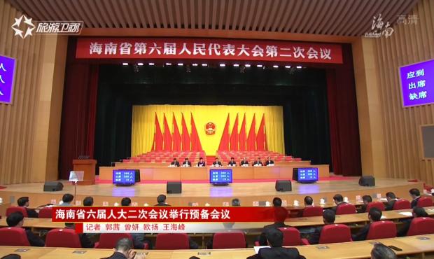 海南省六届人大二次会议举行预备会议