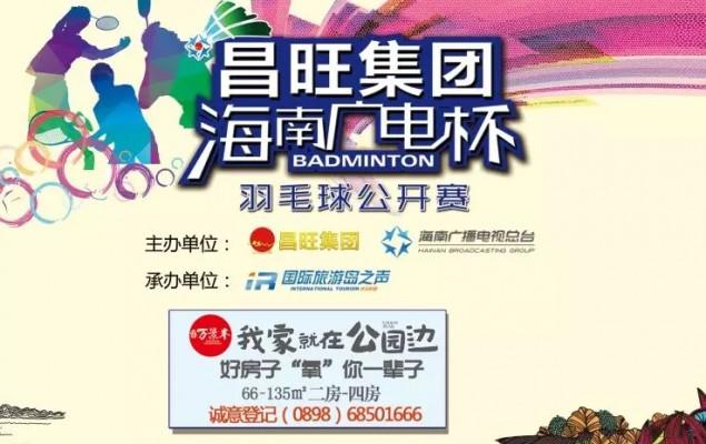 第三届昌旺集团·海南广电杯羽毛球公开赛超人气球队、超人气球手评选正式开始!